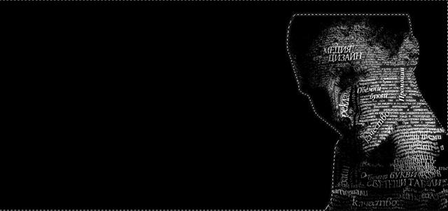 Photoshop урок: Дизайн на типографски портрет