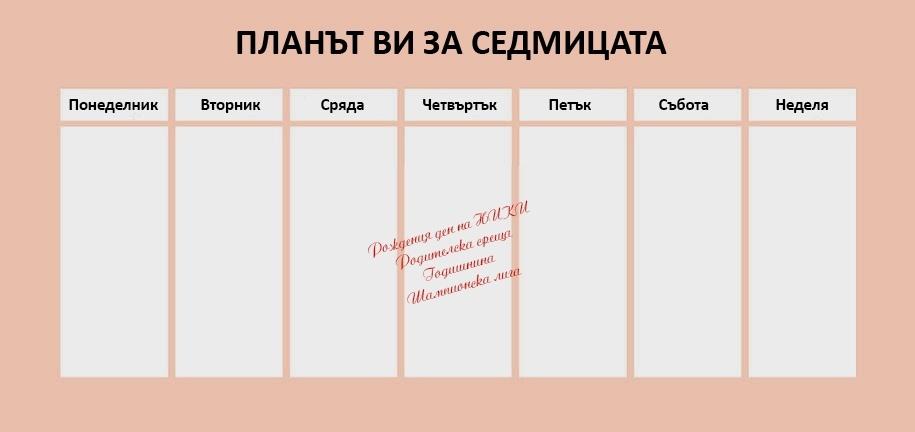 Планът Ви седмицата